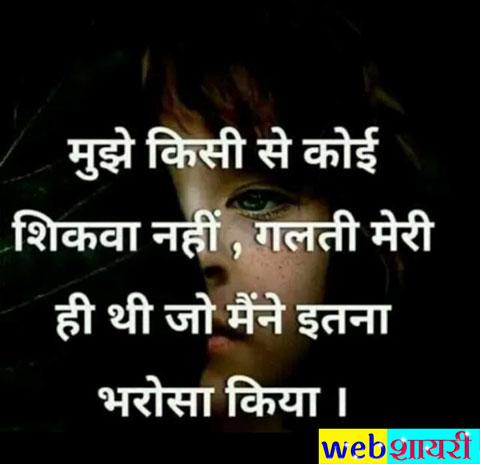 share chat sad status shayari love sad status shayari