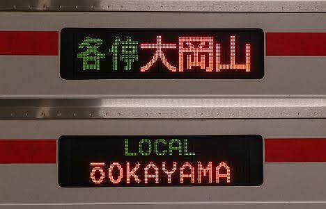 東急目黒線 各停 大岡山行き1 東急3000系