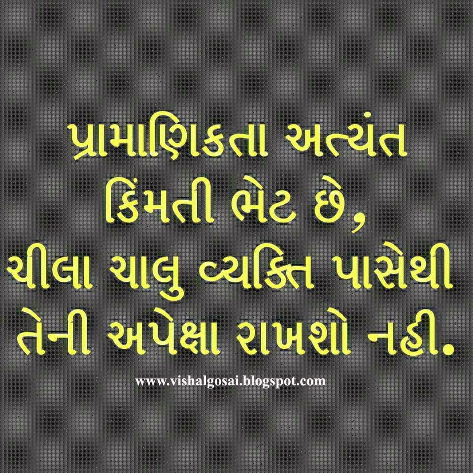 How To Make A Book Cover Cloth Good Thoughts In Gujarati Quotes