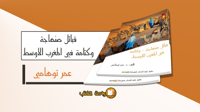 تحميل كتاب قبائل صنهاجة وكتامة في المغرب الاوسط - عمر توهامي