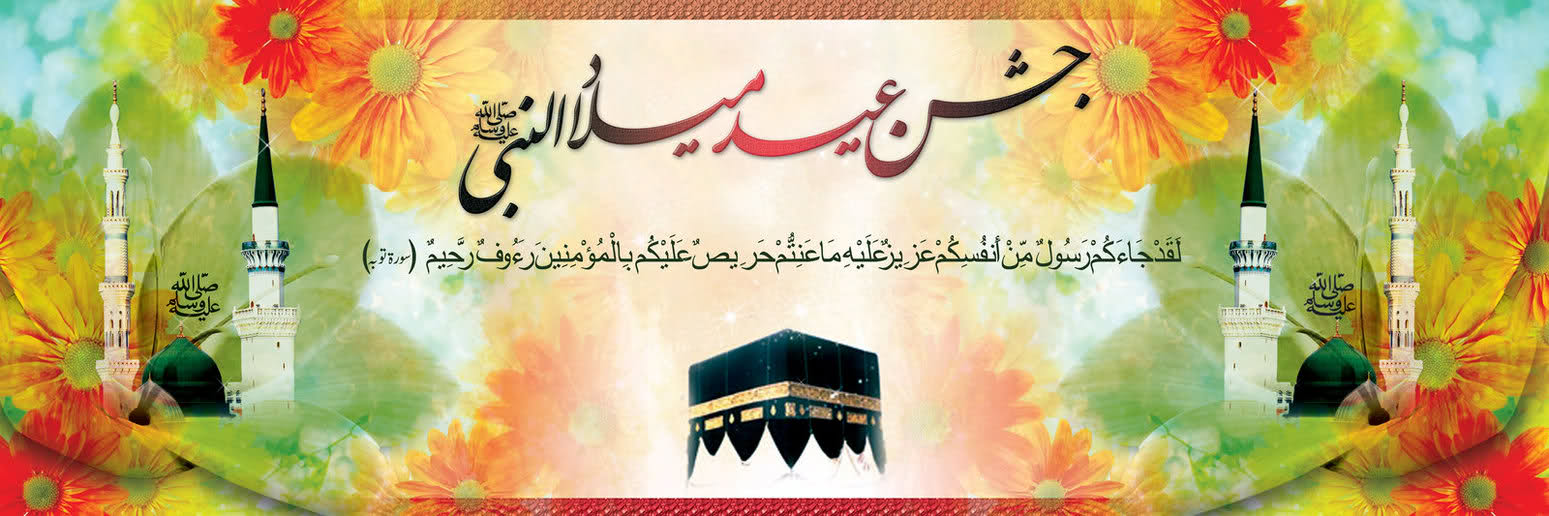 Boy N Girl Sad Wallpaper Eid Milad Un Nabi S A W Wallpapers Zeeshan Malik S