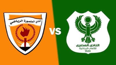 مشاهدة مباراة المصري ضد المنصورة 15-2-2021 بث مباشر في كأس مصر
