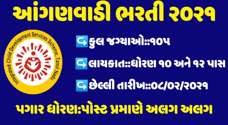 ICDS bhavnagar recruitment 2021, icds angavadi recruitment 2021, anganwadi worker and helper recruitment 2021