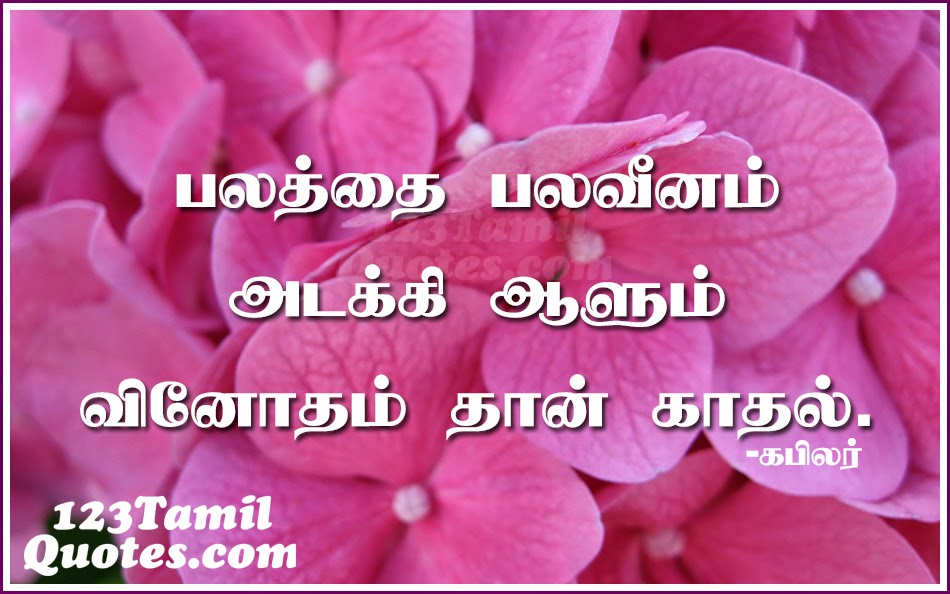 Kapilar Tamil Language Poems Quotes And Thoughts 13 Here Is A Tamil