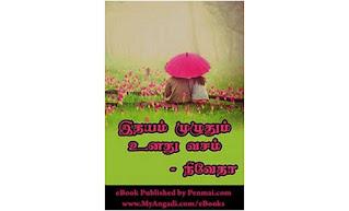 Idhayam Muzhuthum Unathu Vasam By Jayakanthan Tamil Novel Pdf