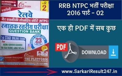 Platform NTPC Question Bank Volume - 02 PDF | RRB NTPC भर्ती परीक्षा 2016 पार्ट - 02