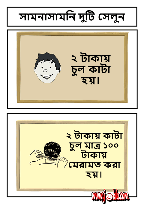 Two saloons Bengali funny picture