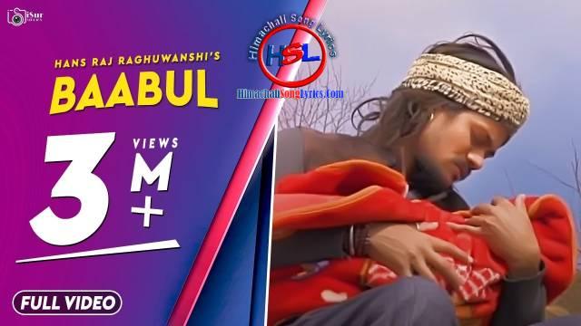 Baabul Song Lyrics Hindi - Hansraj Raghuwanshi : बाबुल