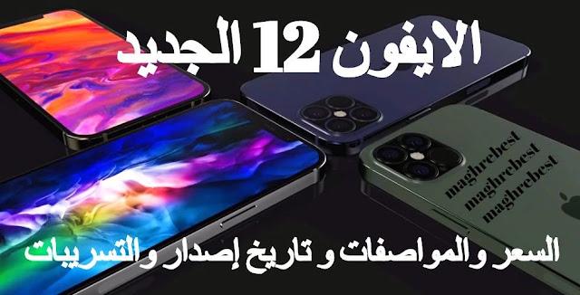 الايفون 12 الجديد  السعر والمواصفات و تاريخ إصدار والتسريبات