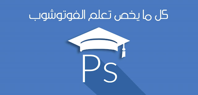 كورس مجاني لتعلم الفوتوشوب من الصفر إلى الإحتراف بالعربية