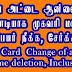 TNPDS Online Ration Card Correction in Tamil nadu - Simple Steps