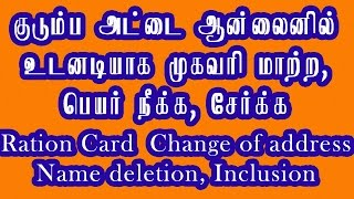 TNPDS Online Ration Card Correction in Tamil nadu - Simple Steps