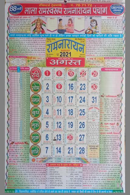 Lala Ramswaroop Calendar August 2021