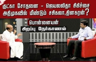 Exclusive Interview With Ponnaiyan (AIADMK) On Gutkha Scam 08-09-2018