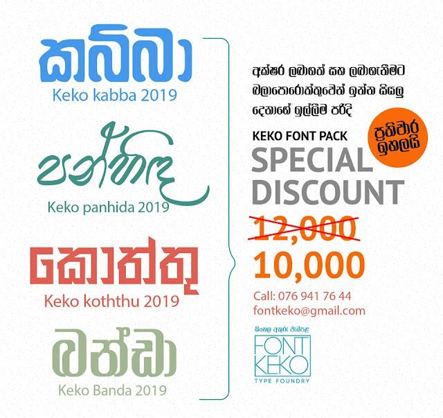 Download Kekara Font - keko Sinhala Fonts Free Download - Graphic ...
