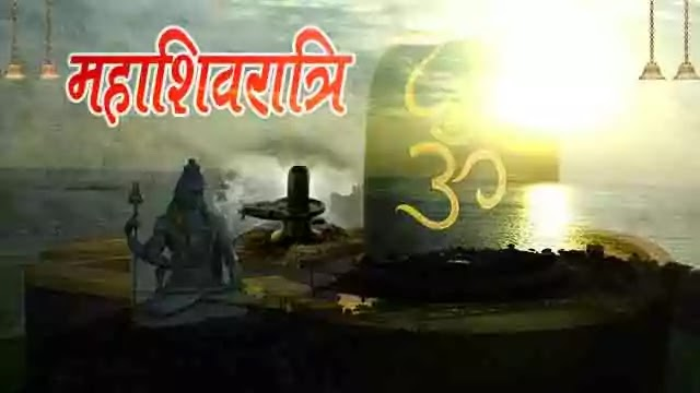 Mahashivratri Shubh Muhurt Puja Vidhi 2021 | महाशिवरात्रि शुभ मुहूर्त पूजा विधि 2021