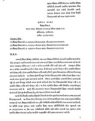 FIX PAY SALANG NOKARI BABAT OFFICIAL PARIPATRA