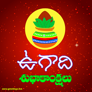 Telugu Ugadi HD Greetings