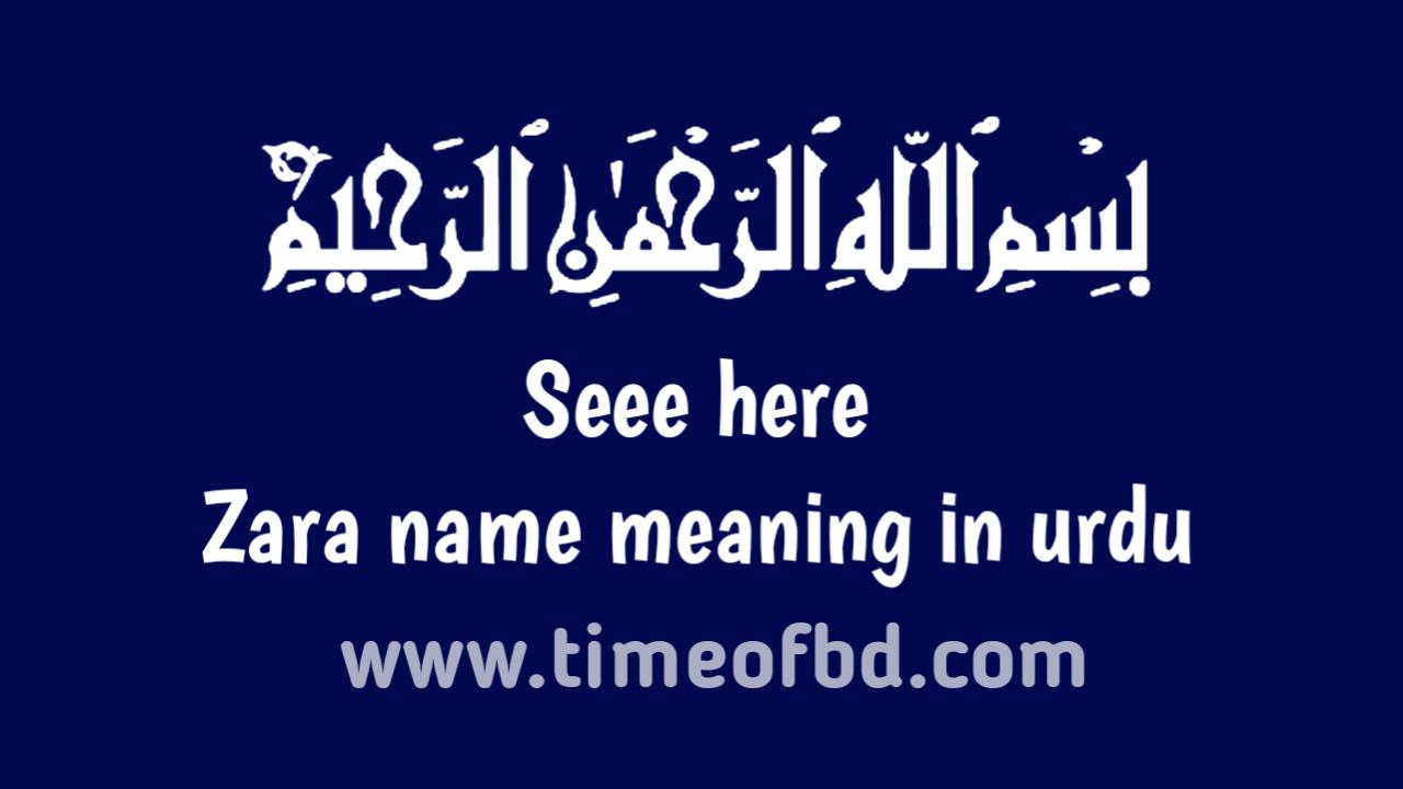 Zara name meaning in urdu, زارا نام کا مطلب اردو میں ہے
