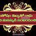 Telugu Inspirational Quotes images| latest quotes in telugu
