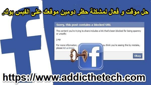 حل مؤقت و فعال لمشكلة حظر دومين موقعك على الفيس بوك.