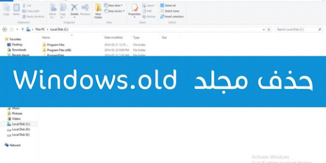 حذف مجلد Windows old من Windows 10