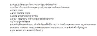 Required documents for Brihanmumbai Mahanagarpalika Driver jobs