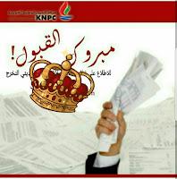 وظائف حديثي التخرج للكويتيين