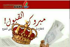 شركة النفط الكويتية  تعلن أسماء المقبولين من الكويتيين في الوظائف الشامله