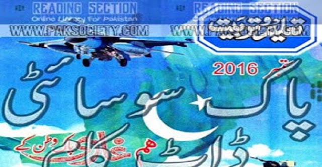 Free Download Monthly Taleem O Tarbiat September 2016