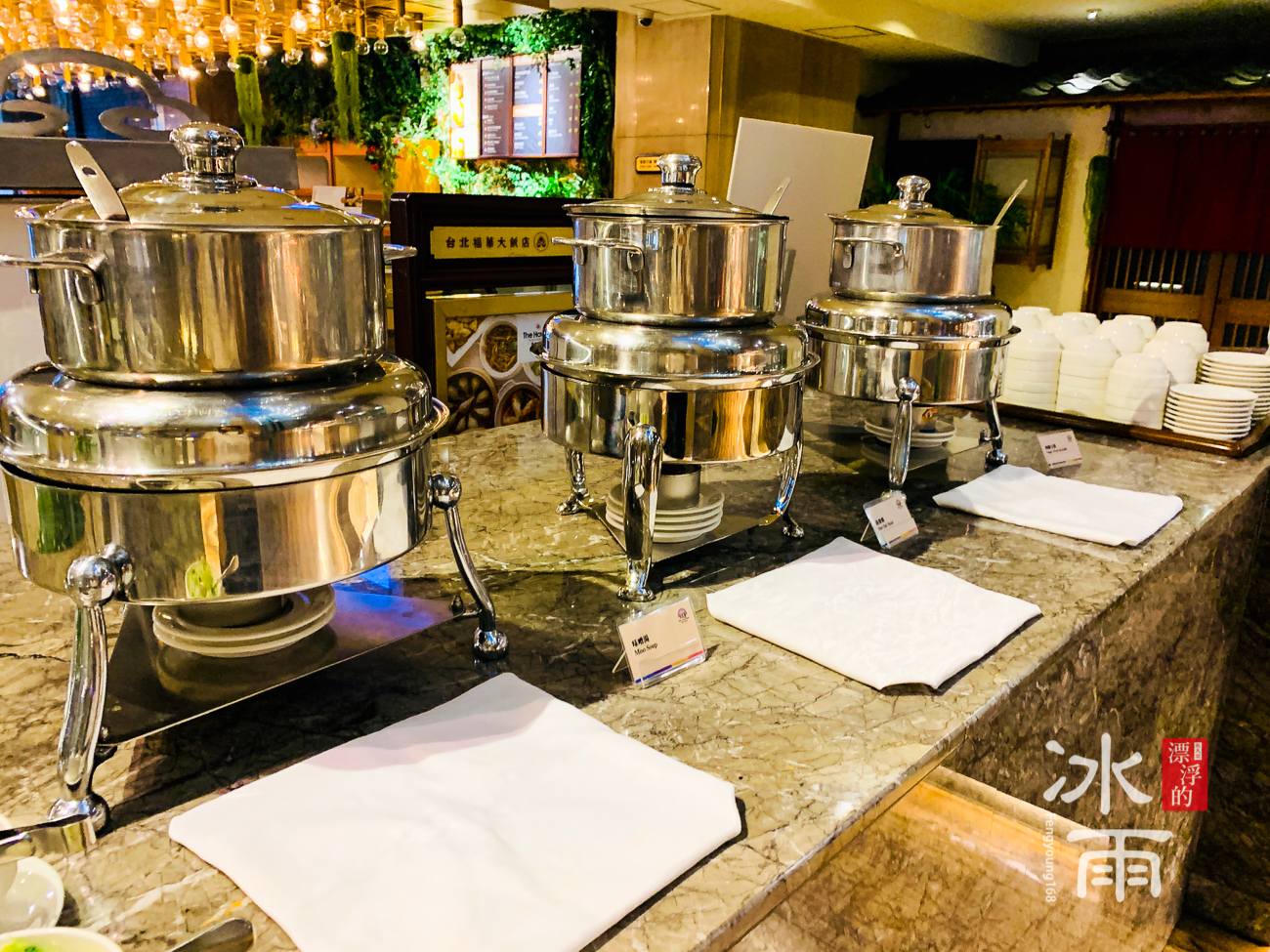 福華大飯店|熱湯