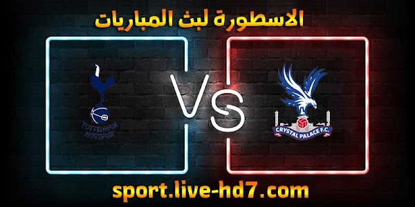 مشاهدة مباراة توتنهام وكريستال بالاس بث مباشر الاسطورة لبث المباريات بتاريخ 13-12-2020 في الدوري الانجليزي