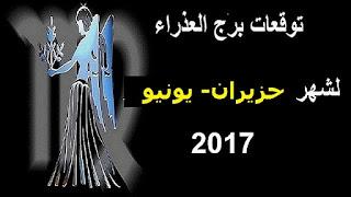 توقعات برج العذراء لشهر حزيران- يونيو 2017