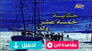 مشاهدة وتحميل فيلم حكاية 15 ولد مدبلج عربي