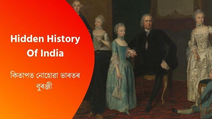 Hidden History Of India-কিতাপত নোহোৱা ভাৰতৰ বুৰঞ্জী