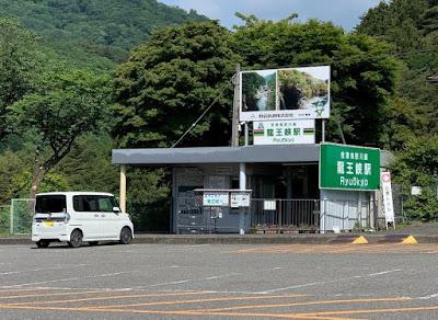 野岩鉄道 龍王峡駅