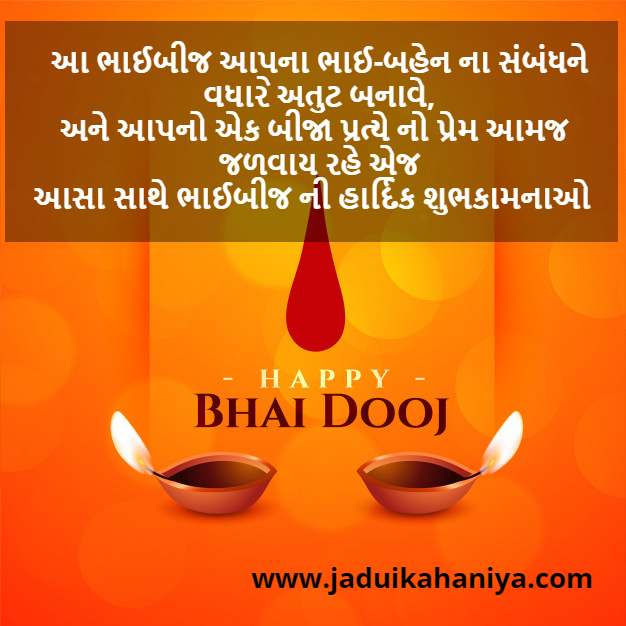Happy Bhai Dooj 2020: Wishes, Quotes, SMS and Images in Gujarati