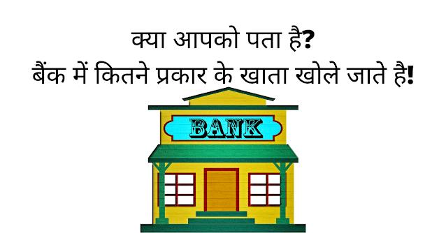 बैंक में कितने प्रकार के खाता खोले जाते है?