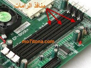 ذاكرة الوصول العشوائي أو الرام RAM: دورها وأنواعها وكيف تعرف أنها قد أتلفت