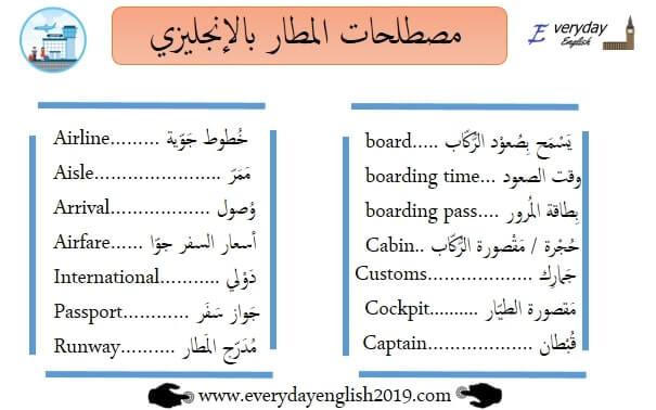 مصطلحات المطار بالإنجليزي