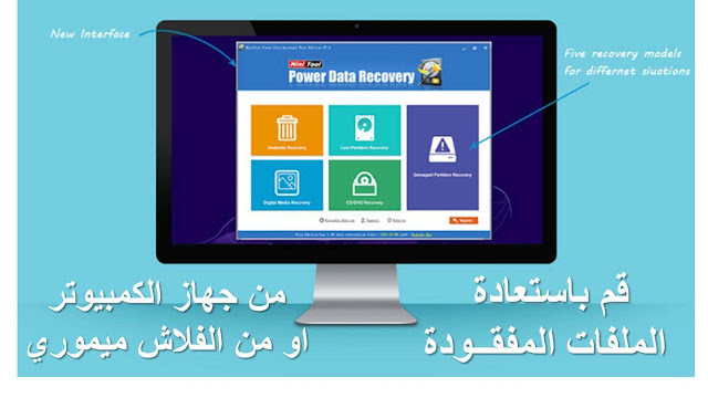 download MiniTool Power Data Recovery 7 free