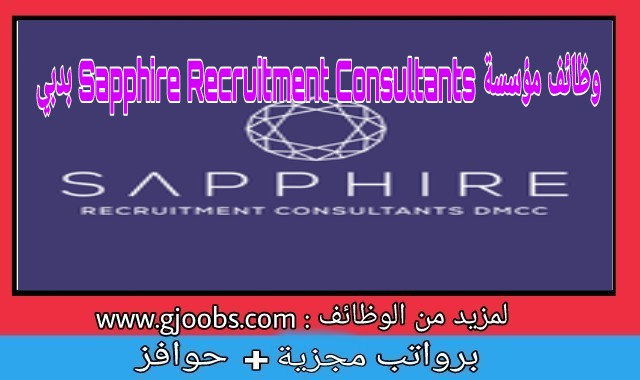 مؤسسة Sapphire Recruitment Consultants تعلن وظائف لعدة تخصصات بدبي