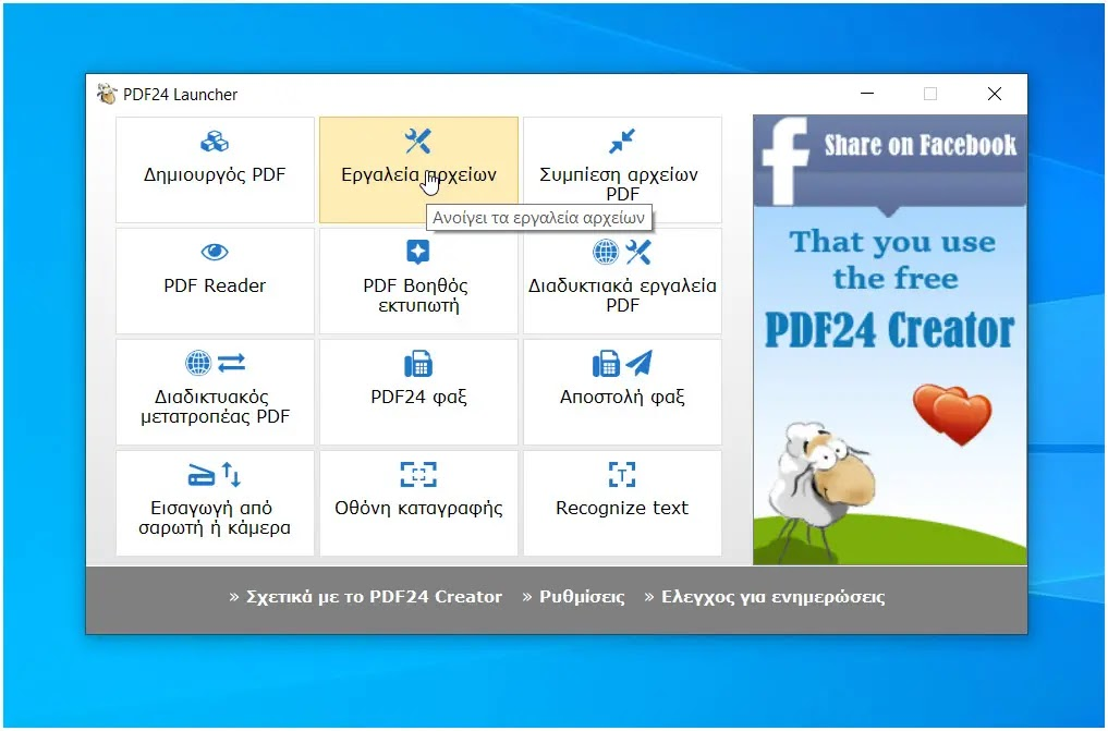 PDF24 Creator :  Όλα σε ένα  δωρεάν εφαρμογή επεξεργασίας PDF