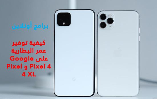 كيفية توفير عمر البطارية على Google Pixel 4 و Pixel 4 XL