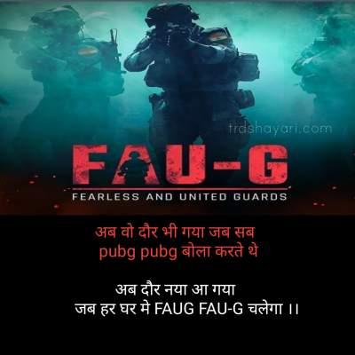 FAU-G vs PUBG status quotes shayari