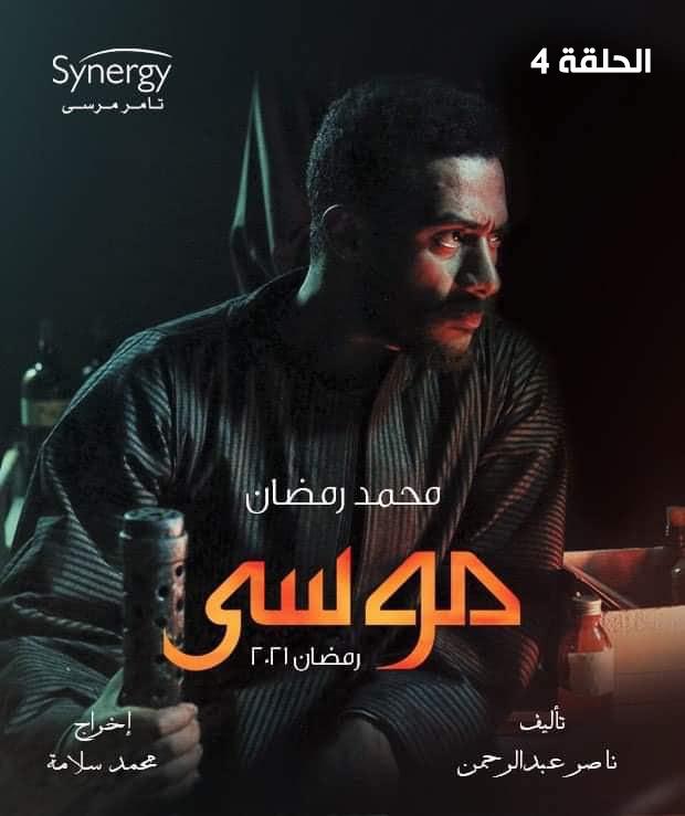 مشاهدة مسلسل موسي الحلقه الرابعة - (ح4)