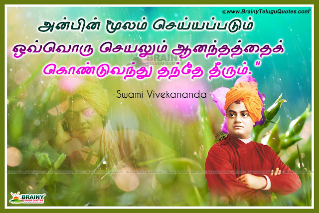 Swami Vivekananda Tamil Latest Inspirational Messages, Swami Vivekananda Best Thoughts on Life, Swami Vivekananda Motivational Thoughts for Success, Swami Vivekananda hd wallpapers with Motivational Thoughts, Swami Vivekananda Daily Inspirational Quotes Messages
