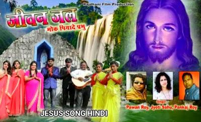 Jeevan Jal Yeshu Masih Sadri Song Lyrics - Jesus Song Hindi