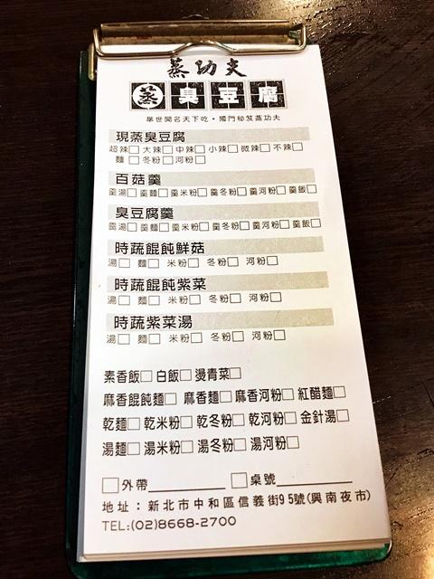 蒸功夫臭豆腐菜單
