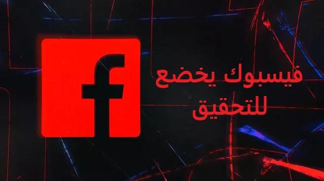 """فيسبوك يخضع للتحقيق بشأن التحيز العنصري """"المنهجي"""" في التوظيف والترقيات"""